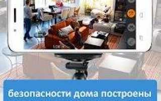 Как следить за комнатой через компьютерную веб-камеру со смартфона?